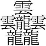 番 漢字 世界 難しい で 一